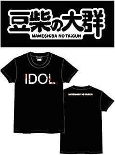 豆柴の大群 IDOL Tシャツ 黒 Mサイズ