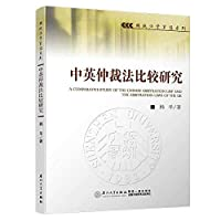 A Comparative Study of Law frontier Pengcheng series British Arbitration Act(Chinese Edition)