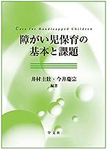障がい児保育の基本と課題