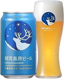 銀河高原ビール ビール クラフトビール 小麦のビール 350ml缶 1ケース24本入り