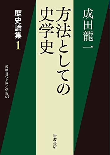 歴史論集: 方法としての史学史 (1) (岩波現代文庫 学術 432 歴史論集 1)