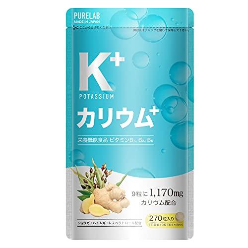 PURELAB カリウムサプリメント 塩化カリウム1170㎎ 栄養機能食品ビタミンB₁ B₂ B₆ ポリフェノール クエン酸 ハトムギ 生姜 日本製