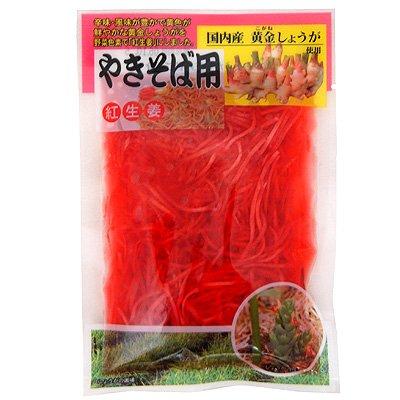 国産黄金生姜使用 紅しょうが 60g  【合成着色料・保存料 不使用】焼きそばにおすすめ