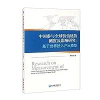 中国参与全球价值链的测度及影响研究:基于世界投入产出模型