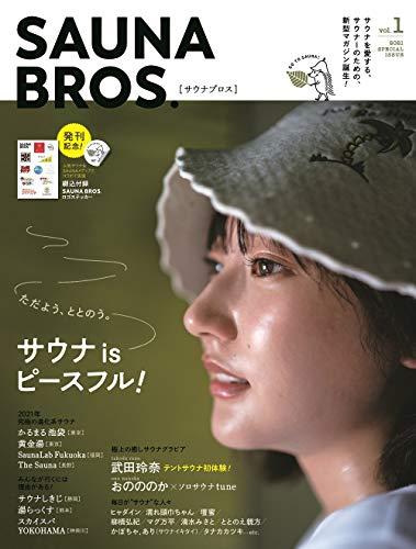 SAUNA BROS.vol.1 (TOKYO NEWS MOOK 902号)