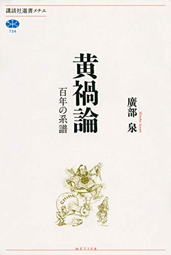 黄禍論 百年の系譜 (講談社選書メチエ)