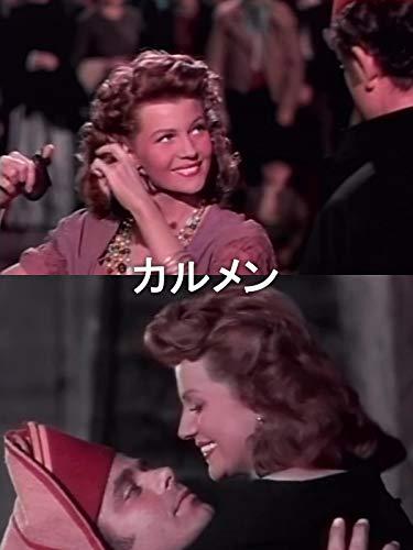 カルメン(字幕版)