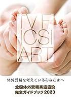 体外受精を考えているみなさまへ 全国体外受精実施施設完全ガイドブック2020