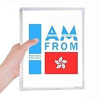 私は香港から 硬質プラスチックルーズリーフノートノート