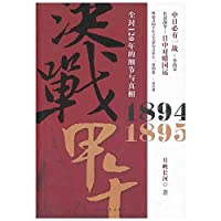 Battle Jiawu: 1894-1895 120 years dusty details and truth(Chinese Edition)