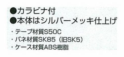 タジマコンベックス3m×6㎜カラビナ付KC3-K