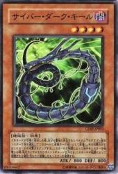 サイバー・ダーク・キール 【SR】 CDIP-JP003-SR [遊戯王カード]《サイバーダーク・インパクト》