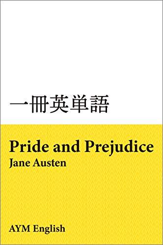 一冊英単語 高慢と偏見 / ジェーン・オースティン: 名著で英語多読