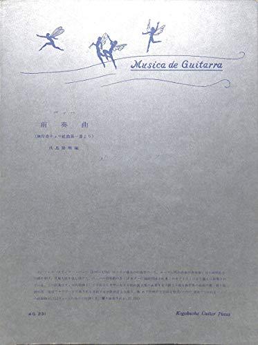 [ギターピース]前奏曲 (無伴奏チェロ組曲第一番より) 作曲:J.S.バッハ 編曲:玖島隆明