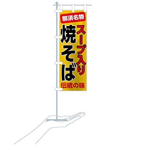 卓上ミニスープ入り焼きそば のぼり旗 サイズ選べます(卓上ミニのぼり10x30cm 立て台付き)