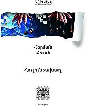 The Glass Bead Game (Armenian) / Հուլունքախաղ