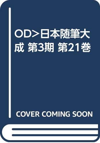 OD>日本随筆大成 第3期 第21巻の詳細を見る