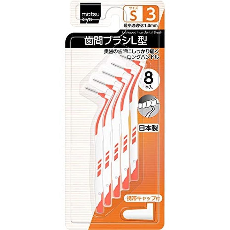 ベルベット世界的に毅?インエグゼサプライ matsukiyo 歯間ブラシL型 サイズ3(S) 8本