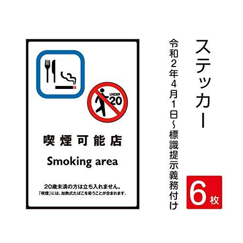 「喫煙可能店」 禁煙 喫煙禁止 標識掲示 ステッカー 背面グレーのり付き 屋外対応 防水◎ 店舗標識や室内掲示にも!シールタイプ stk-c012 (6枚)