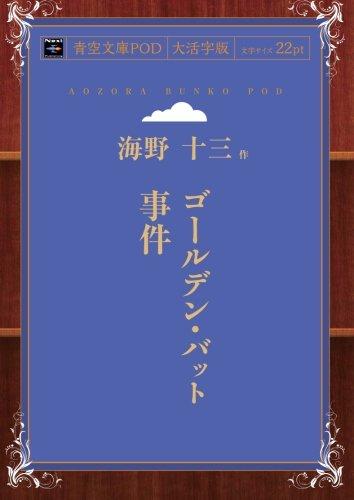 ゴールデン・バット事件 (青空文庫POD(大活字版))