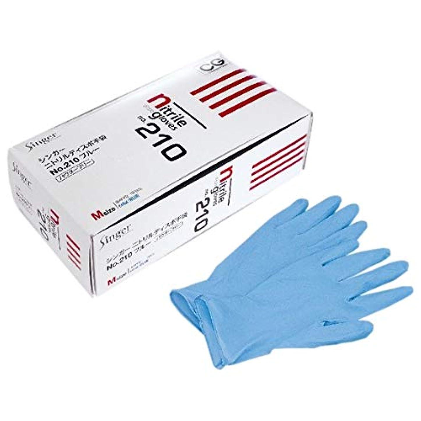 意義適性毎日シンガーニトリルディスポ手袋 No.210 青 パウダーフリー LLサイズ 100枚×20箱入