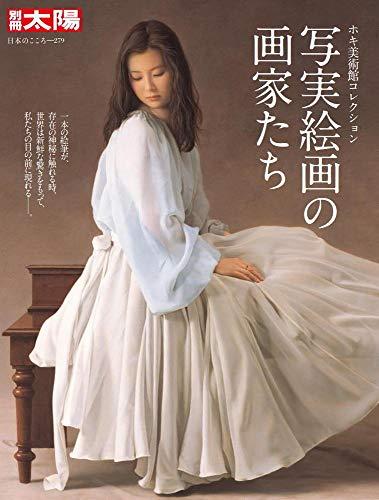 写実絵画の画家たち ホキ美術館コレクション (別冊太陽 日本のこころ)