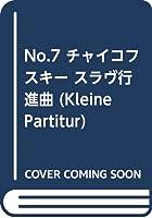 No.7 チャイコフスキー/スラヴ行進曲 Op.31 (Kleine Partitur)
