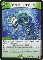 デュエルマスターズ DMEX-07 45 C ピクシー・コクーン