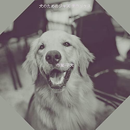 犬のためのジャズ デラックス