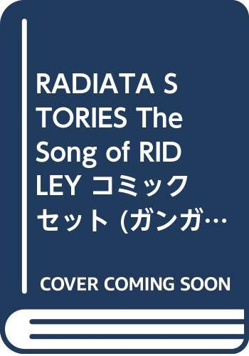 RADIATA STORIES The Song of RIDLEY コミックセット (ガンガンWINGコミックス) [マーケットプレイスセット]
