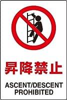 JIS規格安全標識 ステッカー(大) 昇降禁止 802-122 450×300