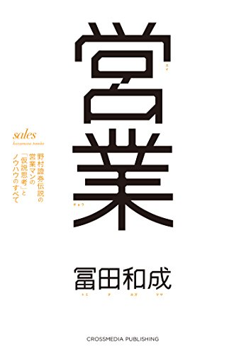 営業 野村證券伝説の営業マンの「仮説思考」とノウハウのすべて | 冨田和成 | セールス・営業 | Kindleストア | Amazon