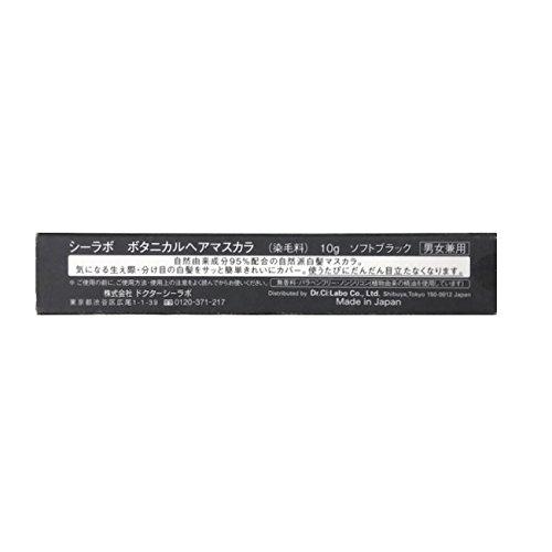 ドクターシーラボボタニカルヘアマスカラ(ソフトブラック)[部分用白髪カバー]