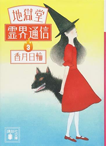 地獄堂霊界通信(3) (講談社文庫) - 香月 日輪