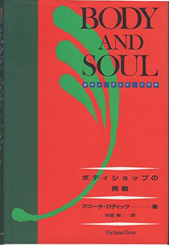 BODY AND SOUL―ボディショップの挑戦