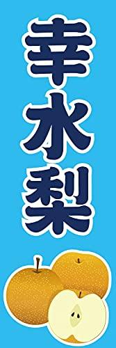 【受注生産】既製デザイン のぼり 旗 幸水梨 1fruits34 (Cタイプ)