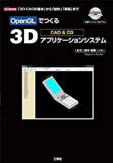 OpenGLでつくる3Dアプリケーションシステム―「3D‐CADの基本」から「設計」「実装」まで (I・O BOOKS)