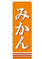 みかん(オレンジ) のぼり旗