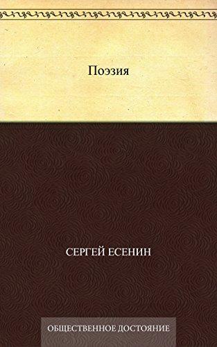 Поэзия (Russian Edition)
