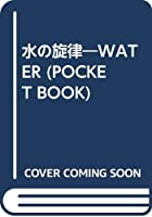 水の旋律―WATER (POCKET BOOK)