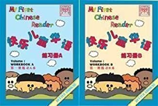 My First Chinese Reader, Vol. 1: Workbook A and B (Chinese Edition) by Not Available (2008-03-30)