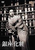 銀座化粧[DVD]