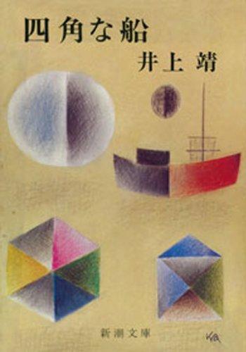 四角な船(新潮文庫)