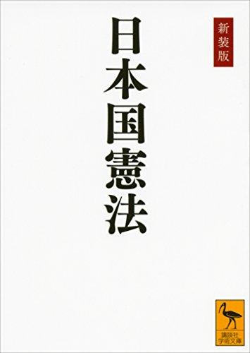 新装版 日本国憲法 (講談社学術文庫)