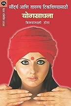 SOUNDARYA ANI TARUNYA TIKAVANYASATHI YOGSADHANA (Marathi Edition)