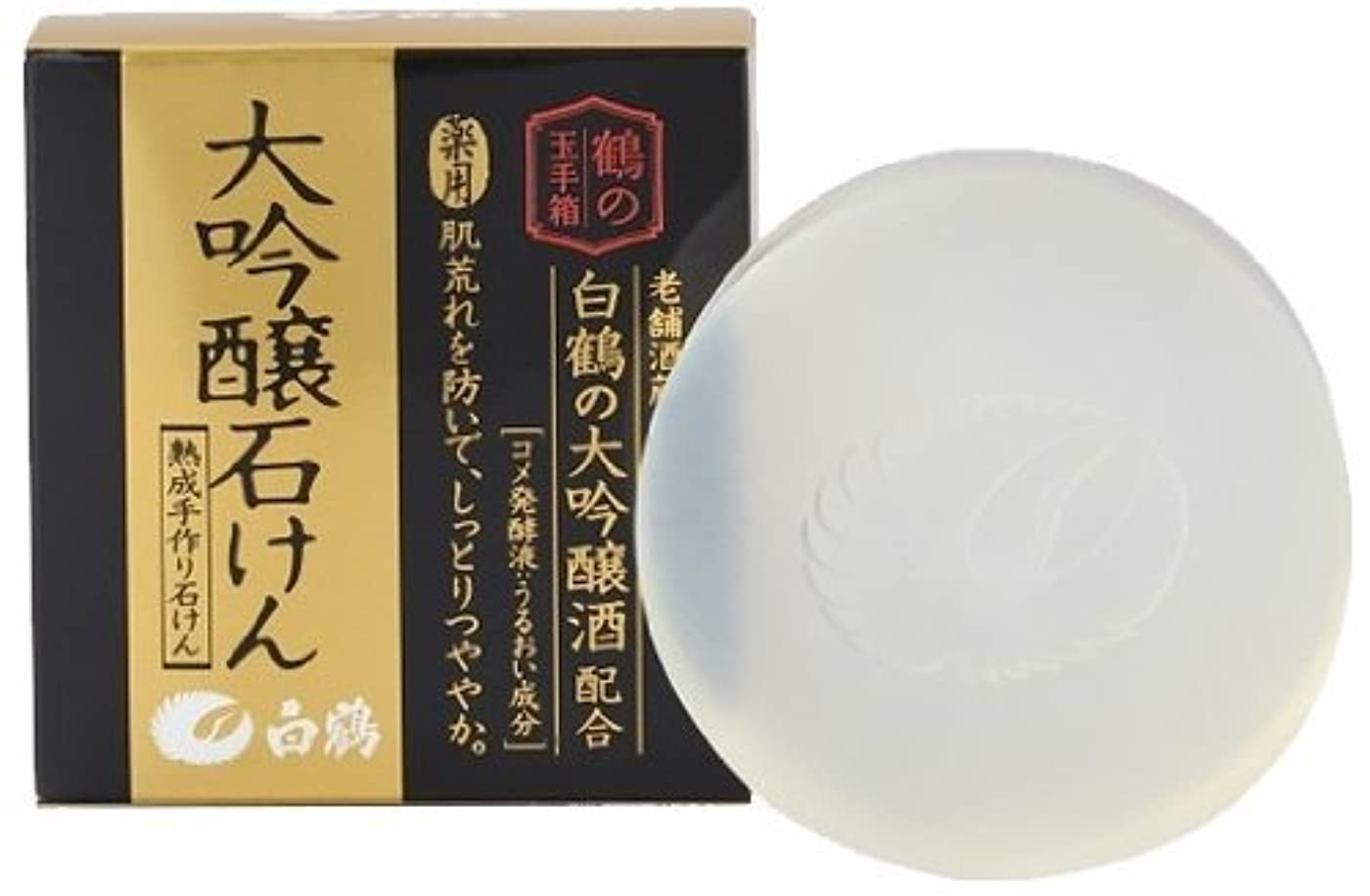 無効地殻食事白鶴 鶴の玉手箱 大吟醸石けん 100g × 10個 (薬用)(医薬部外品)