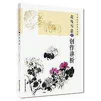 中国画名师典范课堂-花鸟写意之创作讲析