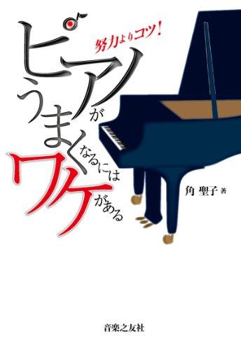 ピアノがうまくなるにはワケがある: 努力よりコツ! - 角 聖子