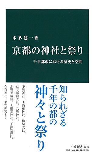 京都の神社と祭り - 千年都市における歴史と空間 (中公新書)