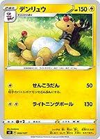 ポケモンカードゲーム PK-SD-032 デンリュウ